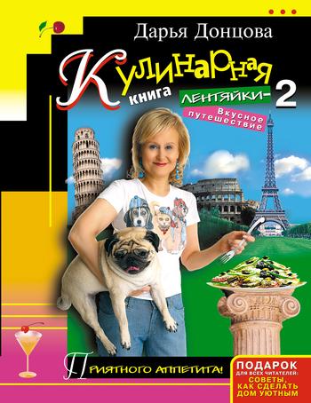 Обложка книги Кулинарная книга лентяйки-2. Вкусное путешествие, автор Донцова, Дарья