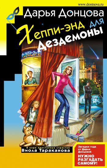 Обложка книги Хеппи-энд для Дездемоны, автор Донцова, Дарья