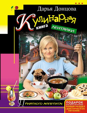 Дарья Донцова Кулинарная книга лентяйки дарья донцова три мешка хитростей