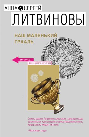 Наш маленький Грааль LitRes.ru 59.000