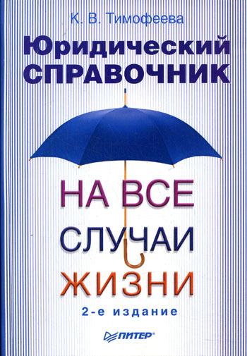 Ксения Тимофеева - Юридический справочник на все случаи жизни