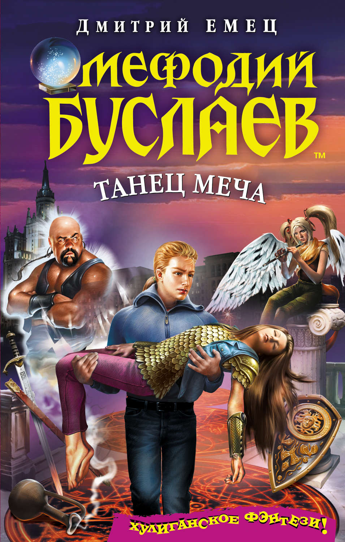 Мефодий буслаев танец меча скачать книгу бесплатно