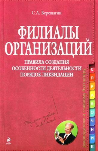 Сергей Александрович Верещагин бесплатно
