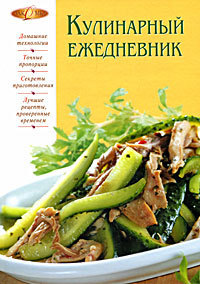 Отсутствует Кулинарный ежедневник