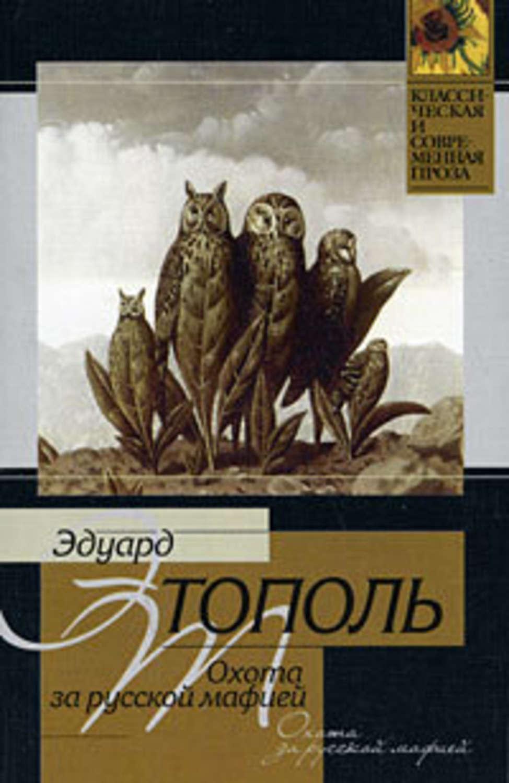 Скачать бесплатно книгу тополя кремлевская жена