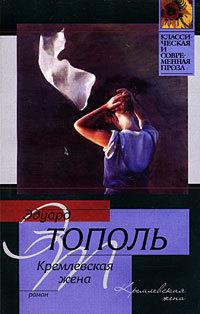 интригующее повествование в книге Эдуард Тополь