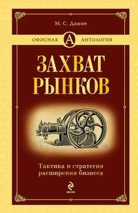 Дашян, Микаэл Самвелович  - Захват рынков. Тактика и стратегия расширения бизнеса