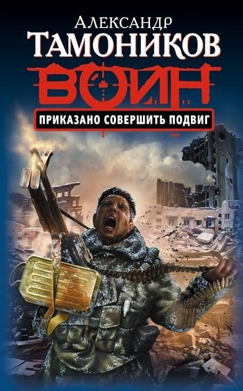 яркий рассказ в книге Александр Тамоников