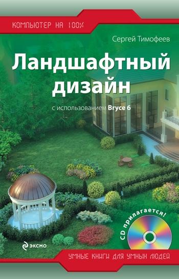 Сергей Тимофеев Ландшафтный дизайн с использованием Bryce 6 ISBN: 978-5-699-34876-3
