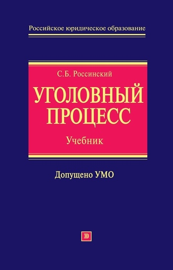 Сергей Борисович Россинский Уголовный процесс: учебник для вузов н с манова уголовный процесс учебник