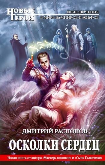 купить Дмитрий Распопов Осколки сердец недорого