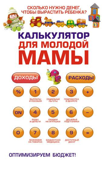 Калькулятор для молодой мамы. Сколько нужно денег, чтобы вырастить ребенка? ( Оксана Ермолаева  )