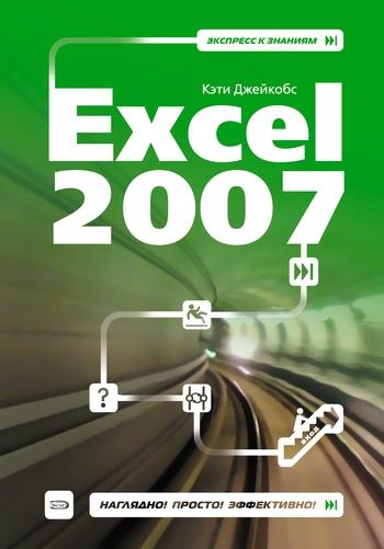 Кэти Джейкобс Excel 2007 excel 2007 для менеджеров и экономистов логистические производственные и оптимизационные расчеты cd