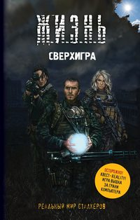 Шигапов, Артур  - Сверхигра
