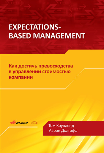 Том Коупленд Expectations-Based Management. Как достичь превосходства в управлении стоимостью компании