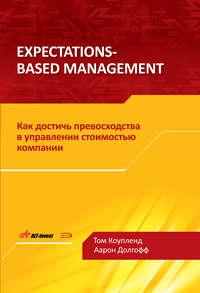 Коупленд, Том  - Expectations-Based Management. Как достичь превосходства в управлении стоимостью компании