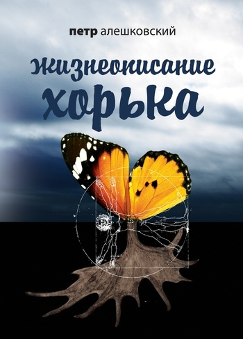 Петр Алешковский Жизнеописание Хорька