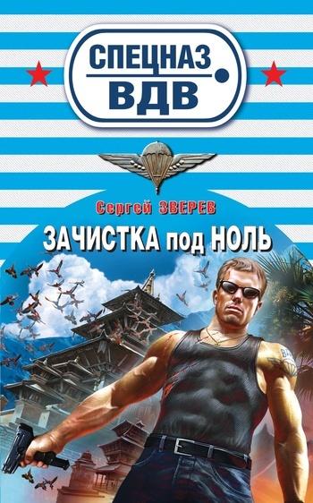 доступная книга Сергей Зверев легко скачать
