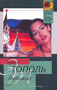 яркий рассказ в книге Эдуард Тополь