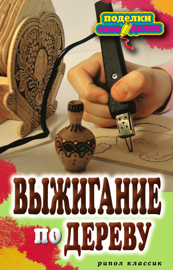 обложка книги Выжигание по дереву Светланы Юрьевны Ращупкиной