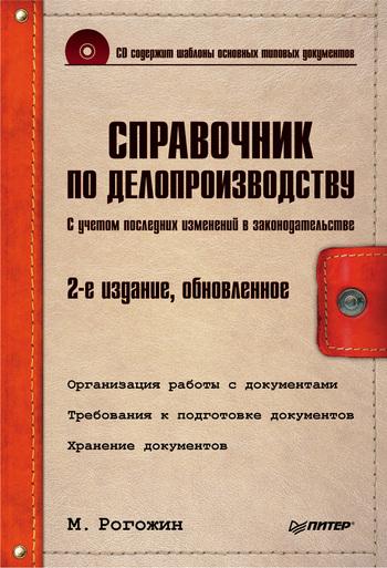 Справочник по делопроизводству (с учетом последних изменений в законодательстве) (+ CD-ROM)