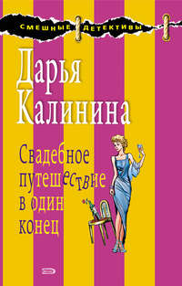 Калинина, Дарья  - Свадебное путешествие в один конец