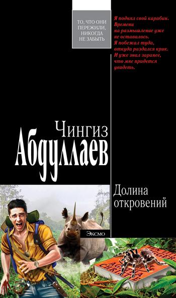 Чингиз Абдуллаев Долина откровений