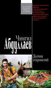 Абдуллаев, Чингиз  - Долина откровений