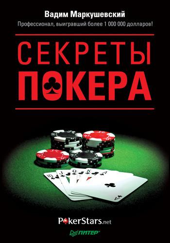 Вадим Маркушевский Секреты покера. Учимся выигрывать с Вадимом Маркушевским вадим амуров игры богов