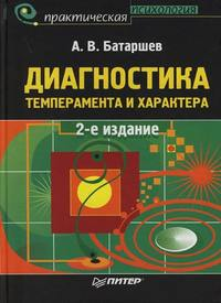 Батаршев, Анатолий  - Диагностика темперамента и характера