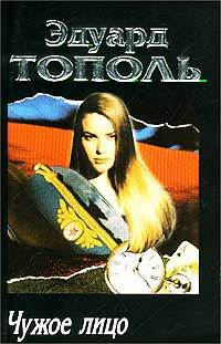 Эдуард Тополь Чужое лицо женщина в песках чужое лицо