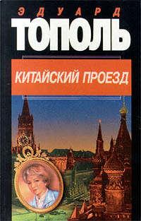 Эдуард Тополь - Китайский проезд