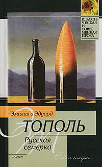 Эдуард Тополь, Эмилия Тополь - Русская семерка