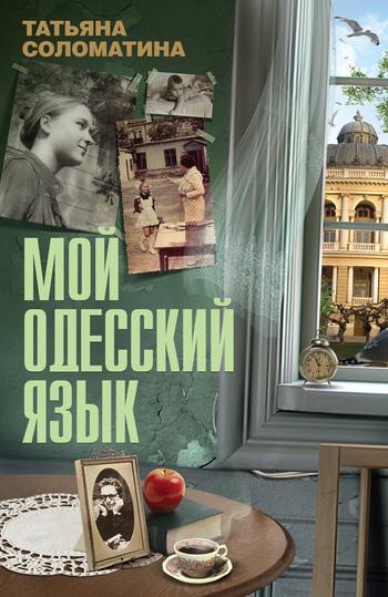 Татьяна Соломатина Мой одесский язык лента кружева купить в одессе