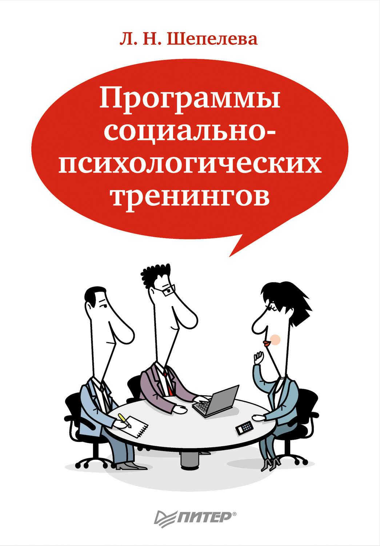 Шепелева программы социально психологических тренингов скачать