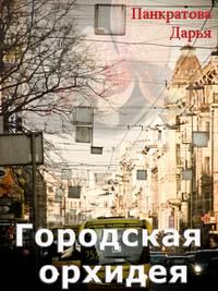 Панкратова, Дарья  - Городская орхидея