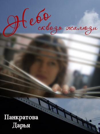 Дарья Панкратова Небо сквозь жалюзи 1 комнатную квартиру в питере на проспекте энгельса