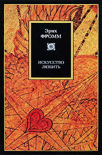Фромм, Эрих  - Искусство любить