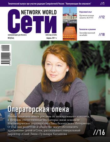 Открытые системы Сети / Network World №02/2011 открытые системы сети network world 01 2011