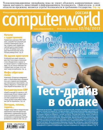 Открытые системы Журнал Computerworld Россия №08/2011 открытые системы журнал computerworld россия 10 2011