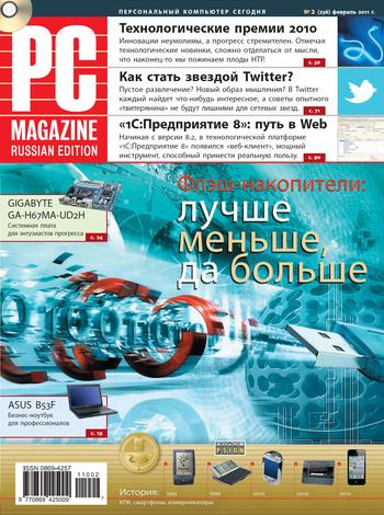 Журнал PC Magazine/RE №2/2011
