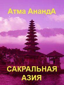 Сакральная Азия: традиции и сюжеты