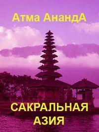 Ананда, Атма  - Сакральная Азия: традиции и сюжеты