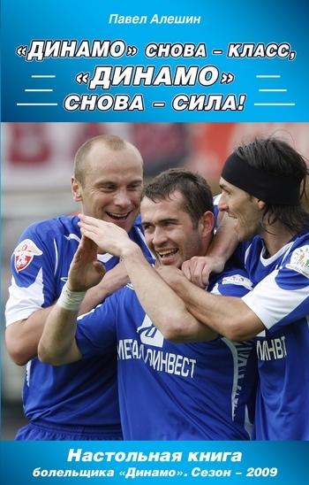 Павел Алешин бесплатно