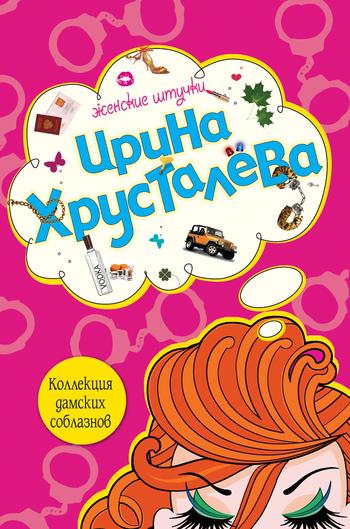 Скачать книгу Коллекция дамских соблазнов автор Ирина Хрусталева