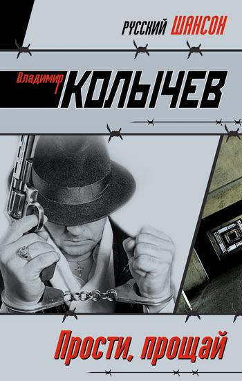 Владимир Колычев Прости, прощай
