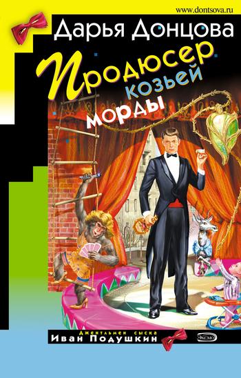 Обложка книги Продюсер козьей морды, автор Донцова, Дарья
