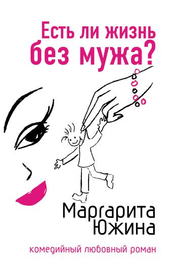 Маргарита Южина Есть ли жизнь без мужа? vможно квартиру без согасия мужа