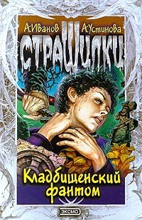 Обложка книги Кладбищенский фантом, автор Иванов, Антон