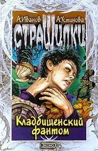 Антон Иванов бесплатно